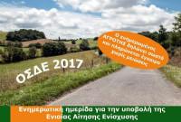 Δυτική Μακεδονία: Γνωστοποίηση των ημερομηνιών για την υποβολή της Ενιαίας Αίτησης Ενίσχυσης (ΕΑΕ 2017)