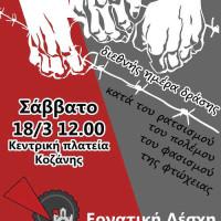 Συγκεντρώσεις ενάντια στον ρατσισμό, το φασισμό, τον πόλεμο και τη φτώχεια σε Κοζάνη και Πτολεμαΐδα