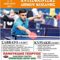 14ο Τουρνουά Επιτραπέζιας Αντισφαίρισης του Δήμου Κοζάνης 1-2 Απριλίου 2017
