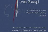 Πρεμιέρα του Ορατορίου «Οι επτά Τελευταίοι Λόγοι στον Σταυρό» στο πλαίσιο του Φεστιβάλ «Πτολεμαΐδα η πόλη γιορτάΖΕΙ»