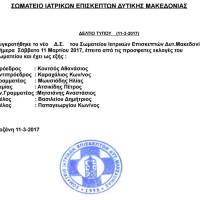Συγκροτήθηκε το νέο Δ.Σ. του Σωματείου Ιατρικών Επισκεπτών Δυτικής Μακεδονίας