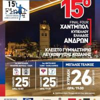 Τι λέει ο Δήμαρχος Κοζάνης και ο νέος Πρόεδρος του ΟΑΠΝ για τη διεξαγωγή του 15ου Final Four Κυπέλλου Χάντμπολ στην Κοζάνη