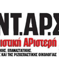Πολιτική εκδήλωση στα Γρεβενά: Νέο Μνημόνιο Διαρκείας – Πολιτικές Εξελίξεις – Η Πολιτική Πρόταση της ΑΝΤ.ΑΡ.ΣΥ.Α.