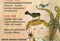 Δράσεις της Δημοτικής Βιβλιοθήκης Πτολεμαΐδας για την παγκόσμια ημέρα παιδικού βιβλίου