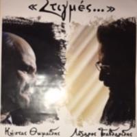 Ο Κώστας Θωμαΐδης και ο Λάζαρος Τσαβδαρίδης σε μια μουσική παράσταση χωρίς μικρόφωνα στο αίθριο του μουσείου Πτολεμαΐδας