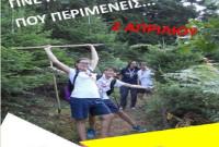 Το Σώμα Ελληνικού Οδηγισμού συμμετέχει στη δράση «Let's Do it Greece» και καθαρίζει το δάσος Κουρί