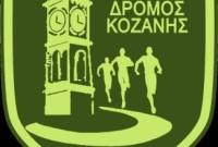 Στις 22 Απριλίου ο φετινός Λασσάνειος Δρόμος στην Κοζάνη – Η προκήρυξη του αγώνα