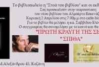 Παρουσίαση του νέου βιβλίου του Αλμπέρτο Εσκενάζυ στην Κοζάνη