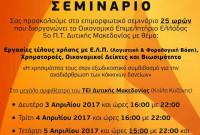 Επιμορφωτικό σεμινάριο 25 ωρών από το Οικονομικό Επιμελητήριο στην Κοζάνη