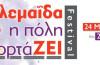 Πάνω από 60 εκδηλώσεις και 150 καλλιτέχνες στο 1ο Φεστιβάλ Πτολεμαΐδας – Δείτε αναλυτικά το πρόγραμμα των εκδηλώσεων