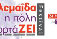 Το πρόγραμμα του 1ου Φεστιβάλ Πτολεμαΐδας της Τετάρτης 29 Μαρτίου