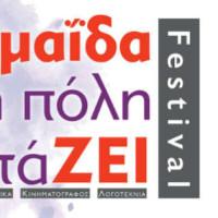 Πλούσιο το πρόγραμμα του Σαββάτου 1 Απριλίου στο 1ο Φεστιβάλ Πτολεμαΐδας