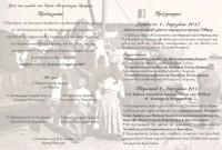 Πρόσκληση για τις διήμερες εκδηλώσεις μνήμης για την Γενοκτονία των Θρακιωτών από τη Θρακική Εστία Δράμας