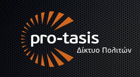 protasis_diktio
