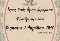 Φιλανθρωπικό τσάι από τον Ι.Ν. Αγίου Νικολάου στην Κοζάνη