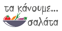 salates kozani