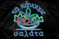 «Τα Κάνουμε… Σαλάτα»: Το Salad Bar της Κοζάνης με ανανεωμένο μενού – Δώστε χρώμα στη διατροφή σας υγιεινά