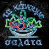 «Τα Κάνουμε… Σαλάτα»: Το νέο Salad Bar στην Κοζάνη – Δώστε χρώμα στη διατροφή σας