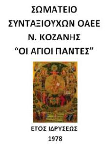 somateio-sintaksiouxon-oaee-kozanis