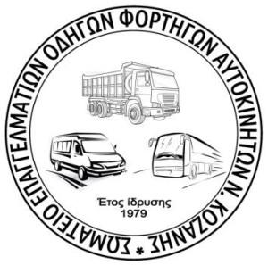 somateio_epaggelmation_odigon_fortigon_kozanis