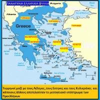 Τι γράφουν για τους Τυρρηνούς και την Τυρρηνία αρχαίοι ιστορικοί και φιλόσοφοι – Του Σταύρου Π. Καπλάνογλου