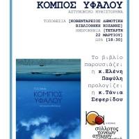 Παρουσίαση του Αστυνομικού Μυθιστορήματος «Κόμπος Υφάλου» στην Κοζάνη