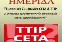 Ημερίδα του ΓΕΩΤ.Ε.Ε./Π.Δ.Μ. στην Κοζάνη με θέμα «Οικονομικές και Εμπορικές Συμφωνίες CETA & TTIP και τις επιπτώσεις»
