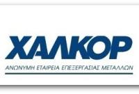 Τεχνικό Σεμινάριο Χαλκοσωλήνων στην Κοζάνη με θέμα: «Πλεονεκτήματα χρήσης – διασφάλιση ποιότητας και τεχνικές προδιαγραφές»