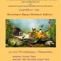 Εκδήλωση για την Παγκόσμια Ημέρα Παιδικού Βιβλίου στη Σιάτιστα