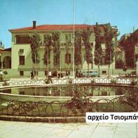 Η φωτογραφία της ημέρας: Το περίφημο συντριβάνι της κεντρικής πλατείας της Κοζάνης το 1969 – Του Γιάννη Τσιομπάνου