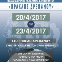 6ο τουρνουά της ποδοσφαιρικής ακαδημίας Ελλησπόντου «Ηρακλής Δρεπάνου»