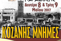 Παρουσίαση της παράστασης «Κοζάνης Μνήμες» από τους Φίλους της Παράδοσης στην Κοζάνη