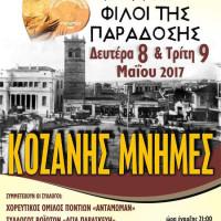 «Κοζάνης Μνήμες»: Παράσταση του Λαογραφικού Ομίλου Φίλοι της Παράδοσης στην Κοζάνη