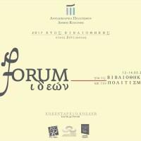 Forum ιδεών για τις Βιβλιοθήκες και τον Πολιτισμό στην Κοζάνη