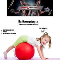 Μεγάλη προσφορά του γυμναστηρίου BodyTech Fitness στην Κοζάνη για γονείς και παιδιά