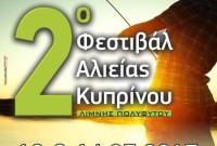 Το 2ο Φεστιβάλ Αλιείας Κυπρίνου λίμνης Πολυφύτου στις 13 και 14 Μαΐου