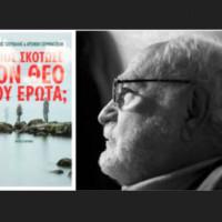 Συνέντευξη του συγγραφέα Δημήτρη Τζουβάλη στο KOZANILIFE.GR με αφορμή το νέο του μυθιστόρημα «Ποιος σκότωσε τον Θεό του Έρωτα»