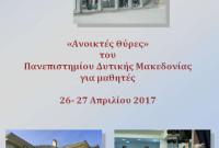 «Ανοικτές Θύρες»: Ενδιαφέρουσα ενημερωτική δράση του Πανεπιστημίου Δυτικής Μακεδονίας για μαθητές της περιοχής