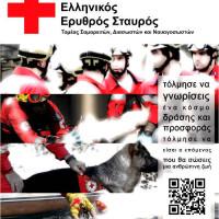 Συνεχίζονται οι εγγραφές για το Σώμα Εθελοντών Σαμαρειτών Διασωστών και Ναυαγοσωστών του Ελληνικού Ερυθρού Σταυρού στην Πτολεμαΐδα