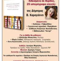 Το βιβλίο της Δήμητρας Β. Καραγιάννη «Κλεισμένα σε θυρίδες, 25 υστερόγραφα εποχής» θα παρουσιαστεί στην Θεσσαλονίκη