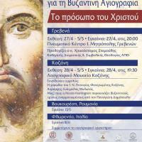 Η Βυζαντινή ζωγραφική παράδοση στο μικροσκόπιο Ελλήνων, Ιταλών και Ρουμάνων αγιογράφων – 2η Διεθνής Συνάντηση για τη Βυζαντινή Αγιογραφία