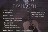 Μουσική Εκδήλωση φιλανθρωπικού χαρακτήρα από τους μαθητές του 3ου ΓΕΛ Κοζάνης