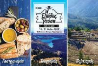 Πρόσκληση του Δήμου Κοζάνης σε τοπικές επιχειρήσεις στον κλάδο τροφίμων-ποτών για συμμετοχή στην Έκθεση «Ελλάδος Γεύση»