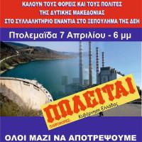 Πτολεμαΐδα: Μεγάλο συλλαλητήριο ενάντια στο ξεπούλημα της ΔΕΗ