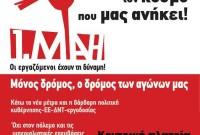 Ανακοινώσεις για την ημέρα της Εργατικής Πρωτομαγιάς στην Κοζάνη