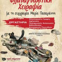 «Φιλαναγνωστικές χειραψίες… με τη Μαρία Παπαγιάννη» στη Δημοτική Βιβλιοθήκη Πτολεμαΐδας