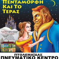 Η παιδική παράσταση «Η Πεντάμορφη και το Τέρας» στην Πτολεμαΐδα