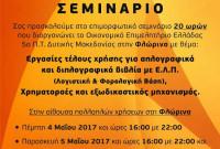 Επιμορφωτικό σεμινάριο 20 ωρών από το Οικονομικό Επιμελητήριο Ελλάδας στη Φλώρινα