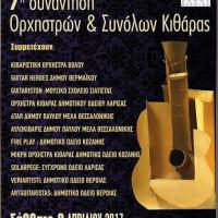 Το κιθαριστικό σύνολο Guitariston του Μουσικού Σχολείου Σιάτιστας στην 7η Συνάντηση Ορχηστρών και Συνόλων Κιθάρας στη Βέροια