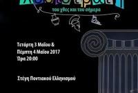 Η θεατρική παράσταση του 3ου ΓΕΛ Κοζάνης «Λυσιστράτη του Χθες και του Σήμερα»